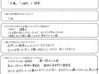デザイン・提案力、何度もゆっくり話を聞いてくれた斉木さんの人柄で決めました!