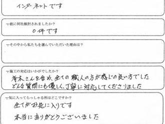 斉木さんを含め全ての職人の方が感じの良い方でした どんな質問にも優しく、丁寧に対応してくださりました