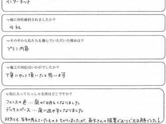 フェンスもデッキも当初考えていたものと違いましたが、斉木さんの提案どおりで大正解でした!