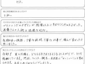 プランニングのデザインが想像以上にすばらしくかっこよかったのと、進藤さんの人柄と迅速な対応が決め手でした