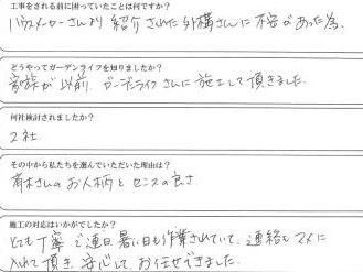 斉木さんのお人柄とセンスの良さ、連絡もマメで安心してお任せできました!