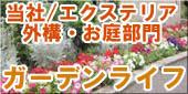 株式会社サイキグリーン・エクステリア外構・ガーデン部門:ガーデンライフ