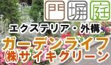 ガーデンライフ(株)サイキグリーンのホームページへ!