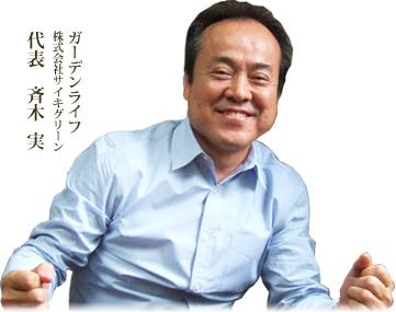 代表 斉木実