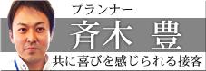 サイキグリーン 心がけ 川越 ブログ 2代目 斉木豊 対応 さいたま市 誠実 エクステリア