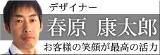サイキグリーン 笑顔 最高 活力 川越 春原康太郎 さいたま市 お客様 デザイナー エクステリア ブログ