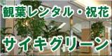 株式会社サイキグリーン