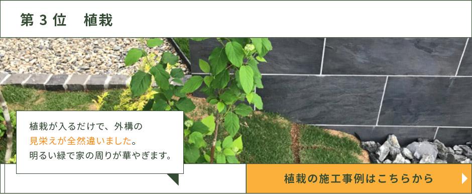 第三位 植栽 植栽の施工事例はこちらから