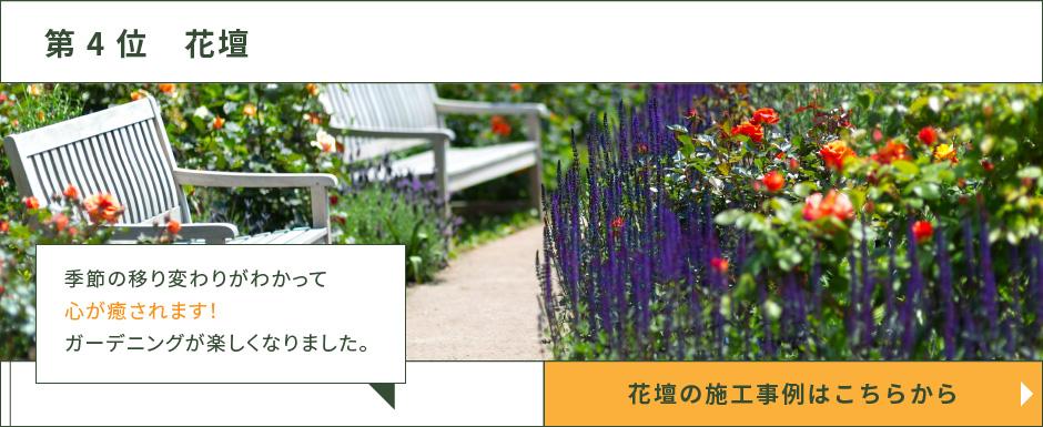 第四位 花壇 花壇の施工事例はこちらから