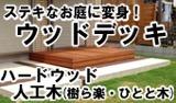 ウッドデッキ(アイアンウッド・ウリン・樹ら楽・ひとと木・ラステラ)